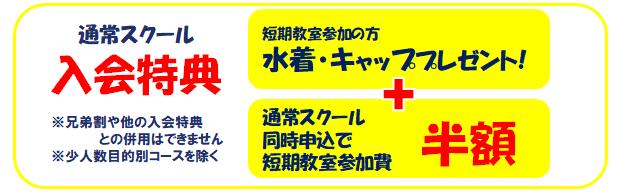 アクパス浜松短期水泳教室入会特典